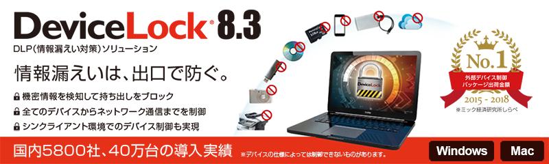 「DeviceLock 8.3