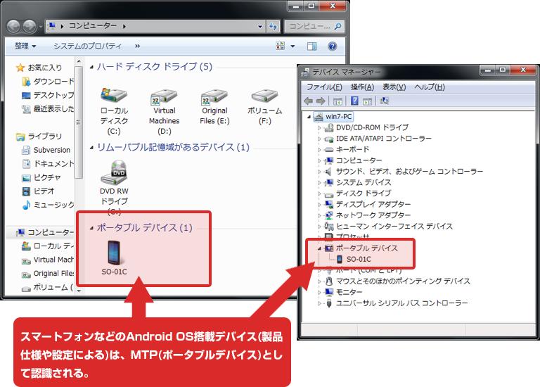 スマートフォンからの情報漏えいを防ぐ MTP(PTP)の制御 « デバイス制御